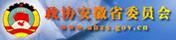 安徽省政协