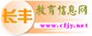 长丰县教育局