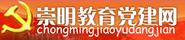 崇明县教育局