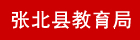 张北县教育局